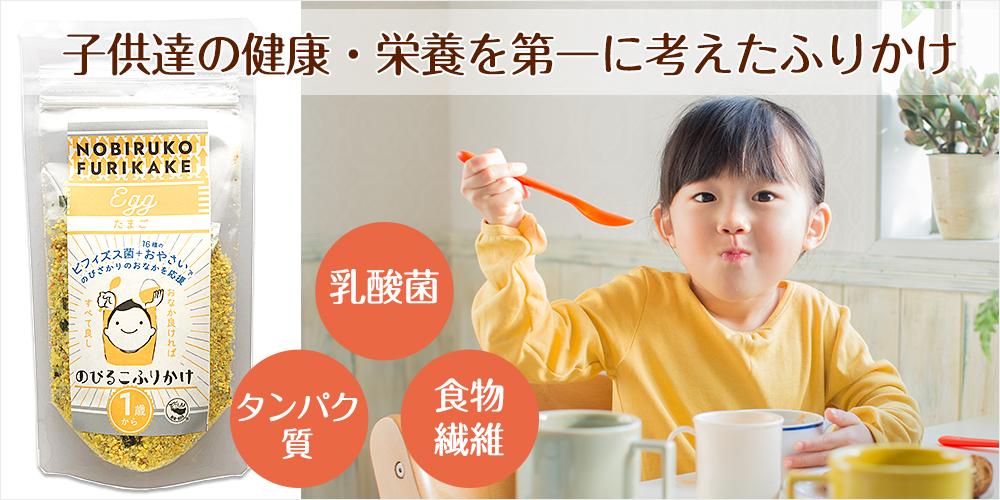 子供たちの健康、栄養を第一に考えたふりかけ