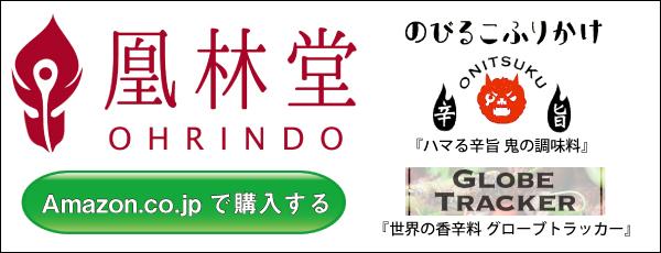 凰林堂 Amazon公式サイト