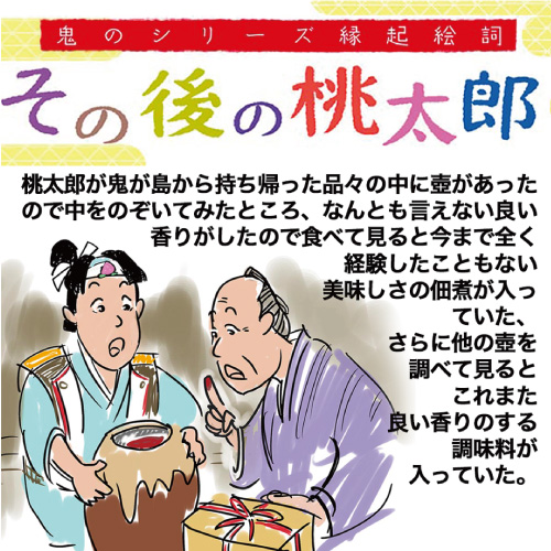 お  調味料の誕生秘話1