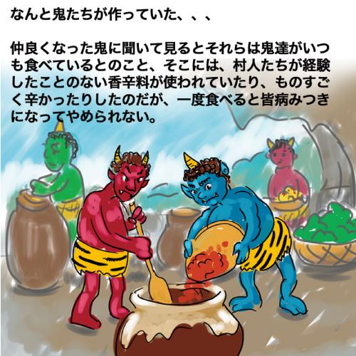 鬼の調味料誕生秘話2