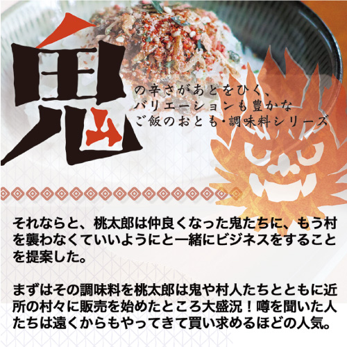 鬼の調味料誕生秘話3