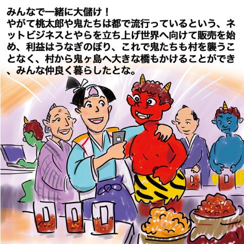 鬼の調味料誕生秘話4